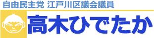 高木ひでたか 自由民主党 江戸川区議会議員